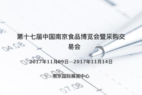 第十七届中国南京食品博览会暨采购交易会