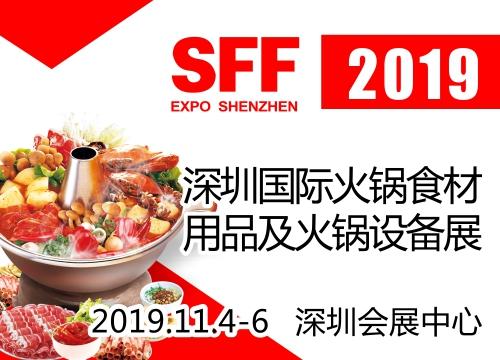 SFF2019深圳国际火锅食材用品及火锅设备展览会