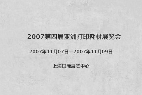 2007第四届亚洲打印耗材展览会