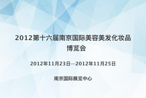 2012第十六届南京国际美容美发化妆品博览会