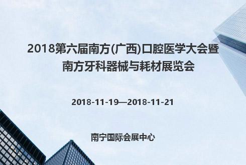 2018第六届南方(广西)口腔医学大会暨南方牙科器械与耗材展览会