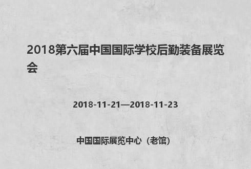 2018第六届中国国际学校后勤装备展览会