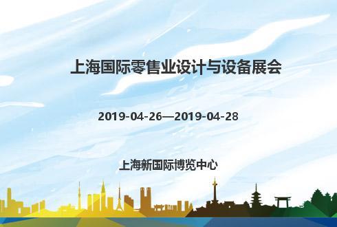 2019年上海国际零售业设计与设备展会