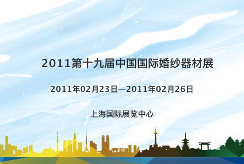 2011第十九届中国国际婚纱器材展