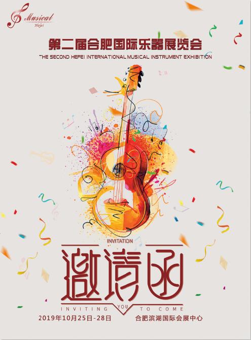 第二届合肥国际乐器展览会