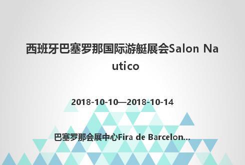 西班牙巴塞罗那国际游艇展会Salon Nautico