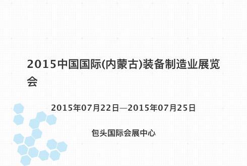 2015中国国际(内蒙古)装备制造业展览会