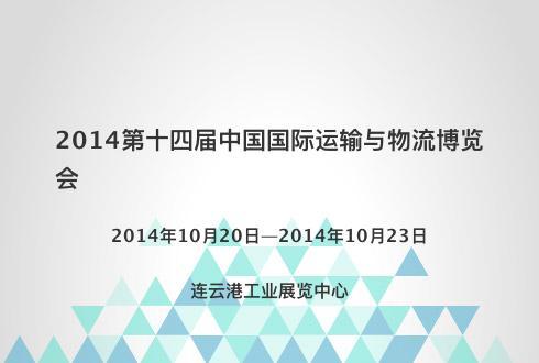 2014第十四届中国国际运输与物流博览会