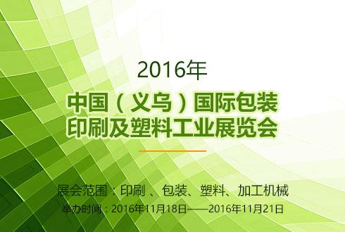 2016年浙江中国(义乌)国际包装、印刷及塑料工业展览会