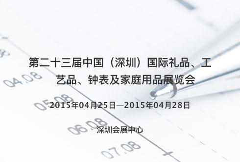 第二十三届中国(深圳)国际礼品、工艺品、钟表及家庭用品展览会