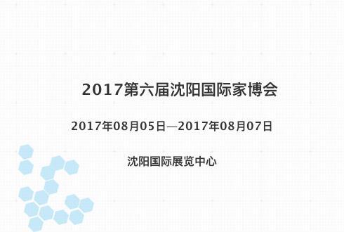 2017第六届沈阳国际家博会