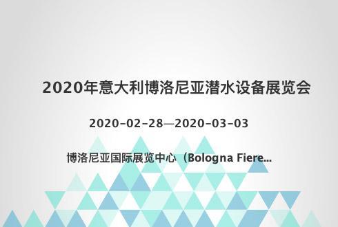 2020年意大利博洛尼亚潜水设备展览会