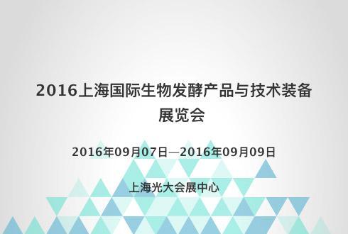 2016上海国际生物发酵产品与技术装备展览会