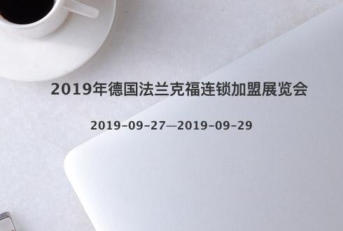 2019年德国法兰克福连锁加盟展览会
