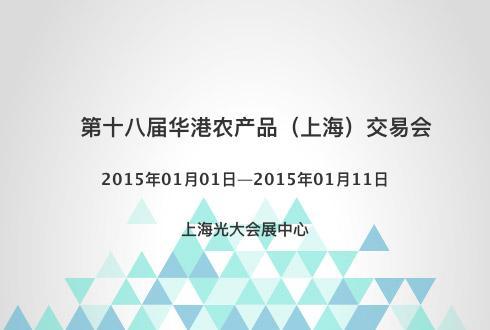 第十八届华港农产品(上海)交易会