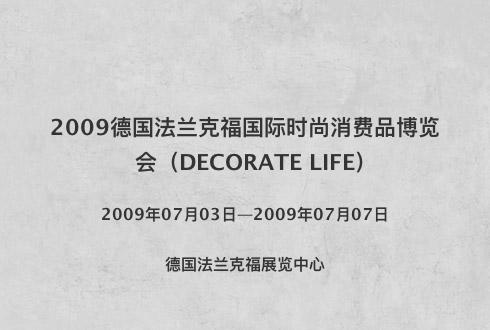 2009德国法兰克福国际时尚消费品博览会(DECORATE LIFE)