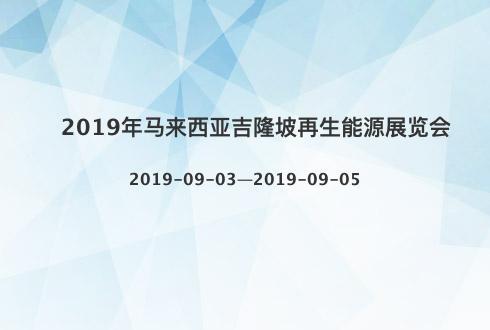 2019年馬來西亞吉隆坡再生能源展覽會