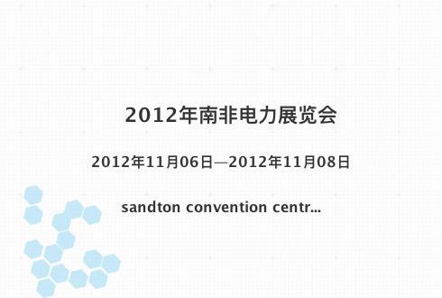 2012年南非电力展览会