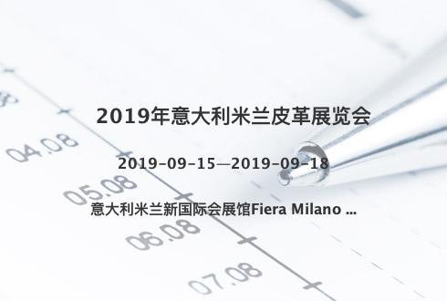 2019年意大利米兰皮革展览会