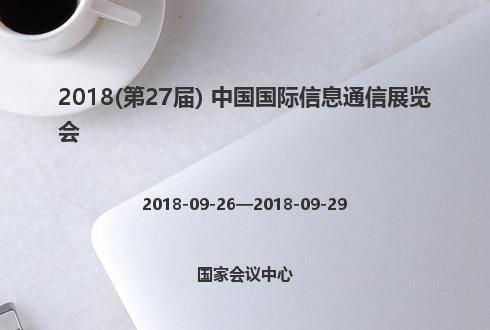 2018(第27届) 中国国际信息通信展览会