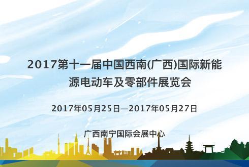 2017第十一届中国西南(广西)国际新能源电动车及零部件展览会