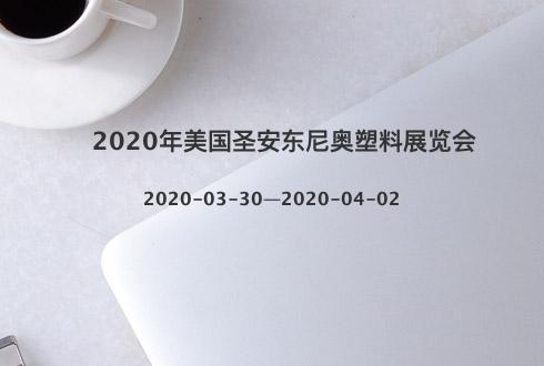 2020年美国圣安东尼奥塑料展览会