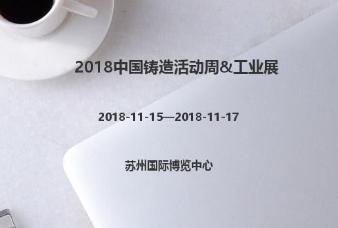 2018中国铸造活动周&工业展