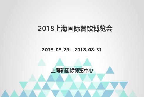 2018上海国际餐饮博览会