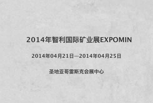 2014年智利国际矿业展EXPOMIN