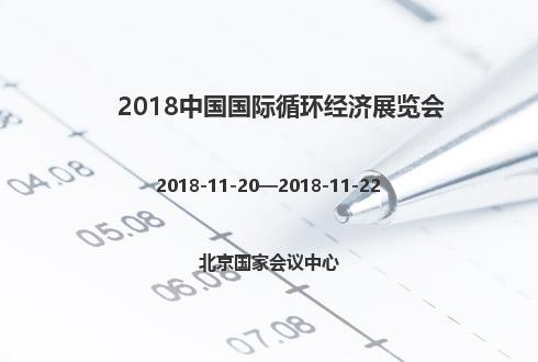 2018中国国际循环经济展览会