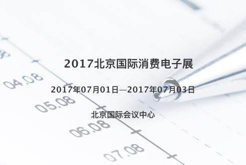 2017北京國際消費電子展