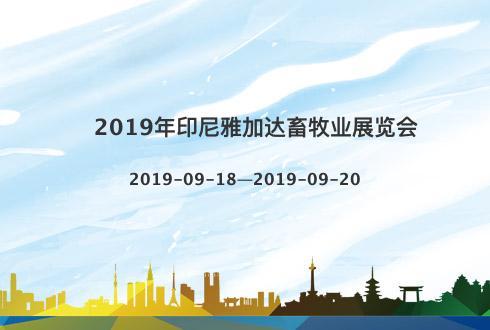 2019年印尼雅加達畜牧業展覽會