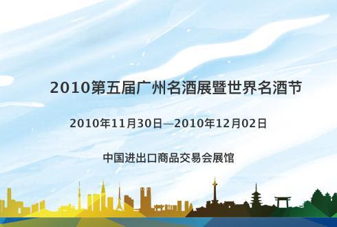 2010第五届广州名酒展暨世界名酒节