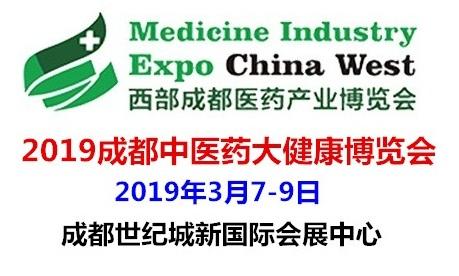2019西部(成都)中医药产业康博览会