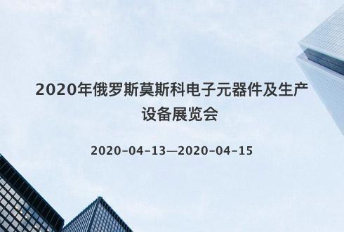 2020年俄羅斯莫斯科電子元器件及生產設備展覽會