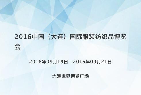 2016中国(大连)国际服装纺织品博览会