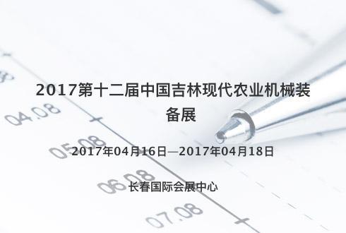 2017第十二届中国吉林现代农业机械装备展