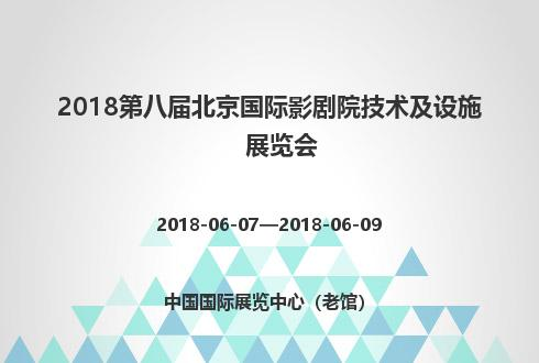 2018第八届北京国际影剧院技术及设施展览会