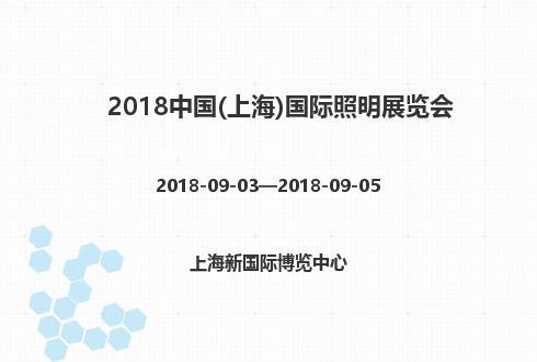 2018中国(上海)国际照明展览会
