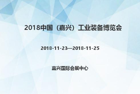 2018中国(嘉兴)工业装备博览会