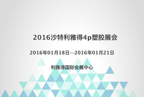 2016沙特利雅得4p塑胶展会
