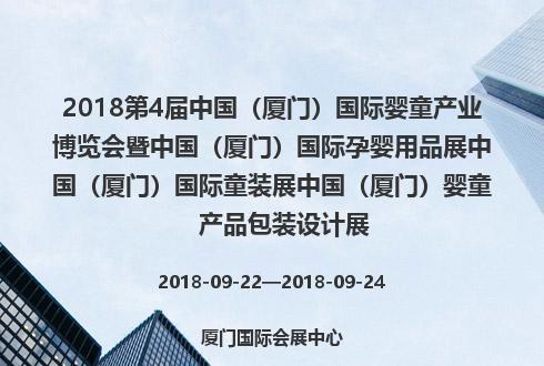 2018第4届中国(厦门)国际婴童产业博览会暨中国(厦门)国际孕婴用品展中国(厦门)国际童装展中国(厦门)婴童产品包装设计展