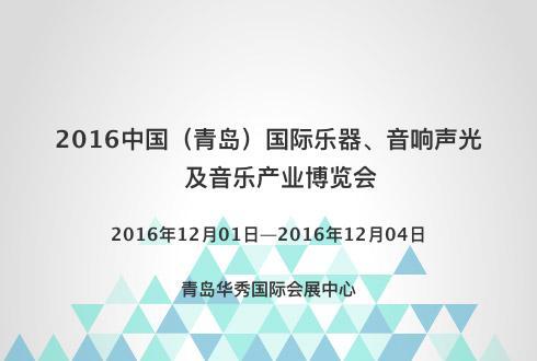 2016中国(青岛)国际乐器、音响声光及音乐产业博览会