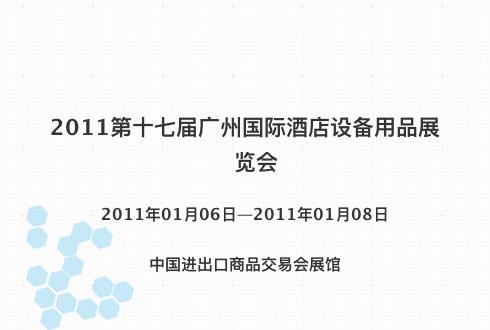2011第十七届广州国际酒店设备用品展览会