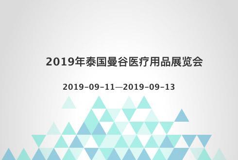 2019年泰国曼谷医疗用品展览会