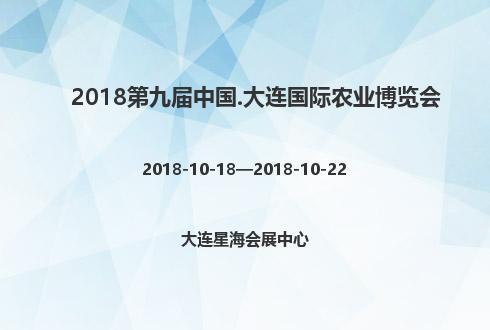 2018第九屆中國.大連國際農業博覽會
