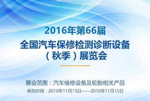2016年河南第66届全国汽车保修检测诊断设备(秋季)展览会