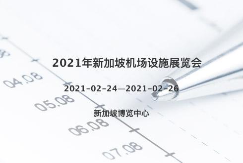 2021年新加坡機場設施展覽會