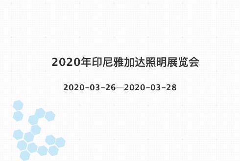 2020年印尼雅加达照明展览会
