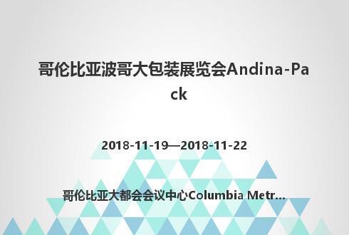 哥伦比亚波哥大包装展览会Andina-Pack